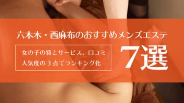 六本木・西麻布のおすすめメンズエステ7選!女の子の質とサービス、口コミ人気度の3点でランキング化