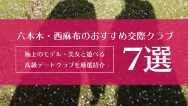 六本木・西麻布のおすすめ交際クラブTOP7!極上のモデル・美女と遊べる高級デートクラブを厳選紹介